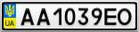 Номерной знак - AA1039EO