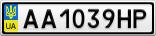 Номерной знак - AA1039HP