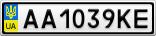 Номерной знак - AA1039KE