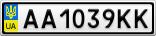 Номерной знак - AA1039KK
