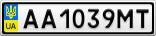Номерной знак - AA1039MT