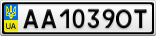 Номерной знак - AA1039OT
