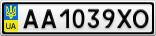 Номерной знак - AA1039XO