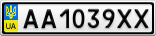 Номерной знак - AA1039XX