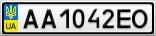 Номерной знак - AA1042EO