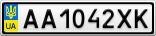 Номерной знак - AA1042XK