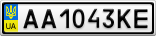 Номерной знак - AA1043KE