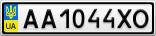 Номерной знак - AA1044XO