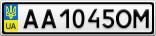 Номерной знак - AA1045OM