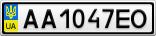 Номерной знак - AA1047EO
