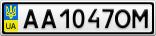 Номерной знак - AA1047OM