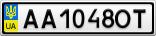 Номерной знак - AA1048OT