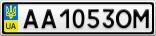 Номерной знак - AA1053OM
