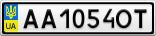 Номерной знак - AA1054OT