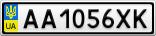 Номерной знак - AA1056XK