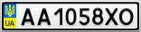 Номерной знак - AA1058XO