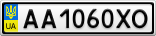 Номерной знак - AA1060XO