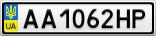 Номерной знак - AA1062HP