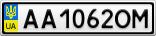 Номерной знак - AA1062OM