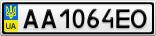 Номерной знак - AA1064EO