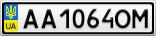 Номерной знак - AA1064OM