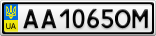 Номерной знак - AA1065OM