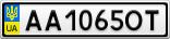 Номерной знак - AA1065OT