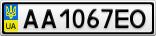 Номерной знак - AA1067EO