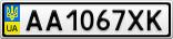 Номерной знак - AA1067XK