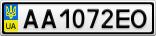 Номерной знак - AA1072EO