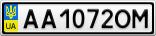 Номерной знак - AA1072OM