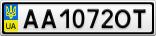 Номерной знак - AA1072OT