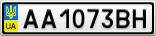 Номерной знак - AA1073BH