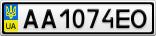 Номерной знак - AA1074EO