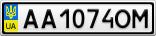Номерной знак - AA1074OM