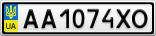Номерной знак - AA1074XO