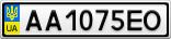 Номерной знак - AA1075EO