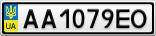 Номерной знак - AA1079EO