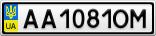 Номерной знак - AA1081OM