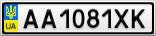 Номерной знак - AA1081XK