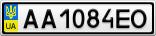 Номерной знак - AA1084EO