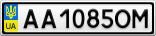 Номерной знак - AA1085OM