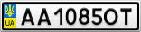Номерной знак - AA1085OT