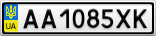 Номерной знак - AA1085XK