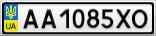 Номерной знак - AA1085XO