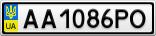 Номерной знак - AA1086PO