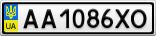 Номерной знак - AA1086XO