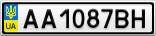 Номерной знак - AA1087BH