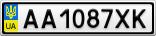 Номерной знак - AA1087XK