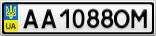 Номерной знак - AA1088OM